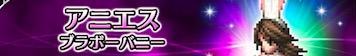 """【FFBE】アニエスブラボーバニーの評価とステータスを詳しく解説"""""""