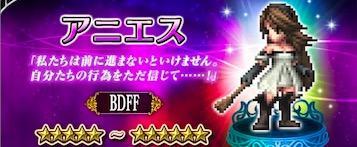 """【FFBE】アニエスの評価とステータスを詳しく解説"""""""