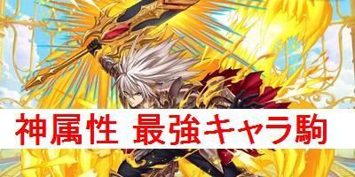 """【オセロニア】神属性の最強キャラ駒ランキングを解説"""""""