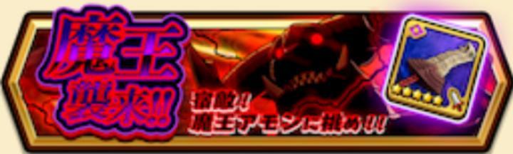 """【スママジ】アモンの攻略ポイントについて解説"""""""