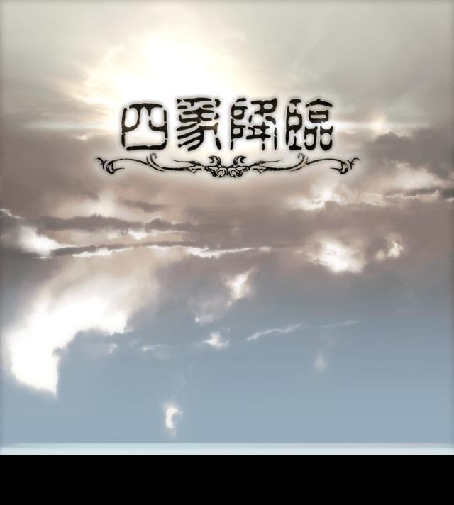 """【グラブル】四象武器のおすすめの交換順/スキル追加"""""""