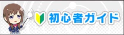 """【青空アンダーガールズ】序盤の攻略と最初にやるべきことを解説【あおガル】"""""""