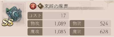 """【シノアリス】束縛の魔書の評価・ステータス・使い方をくわしく解説"""""""