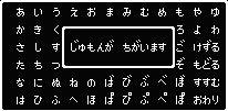 """【ドラクエ11】「ふっかつのじゅもん」について解説"""""""