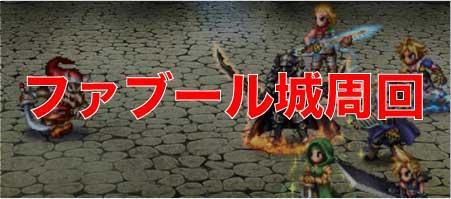 "【FFBE】ファブール城防衛戦を効率的に周回する方法"""