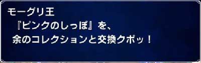 "【FFBE】ファブール城防衛戦のおすすめ交換アイテムを解説"""