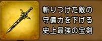 """【ドラクエ11】最強武器の入手方法を解説"""""""