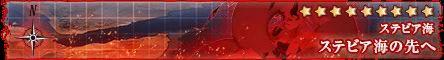 """【艦これ】2017夏イベE3の攻略ポイントとおすすめ編成を解説【ステビア海の先へ】"""""""