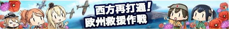 """【艦これ】2017夏イベ攻略「西方再打通!欧州救援作戦」"""""""