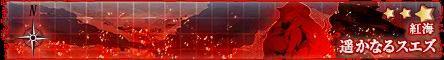 """【艦これ】2017夏イベE4の攻略ポイントとおすすめ編成を解説【遙かなるスエズ】"""""""