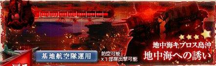 """【艦これ】2017夏イベE5の攻略ポイントとおすすめ編成を解説【地中海への誘い】"""""""