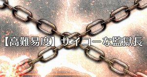 "【FGO】高難易度「サイコーな監獄長」の攻略【水着イベント2017(復刻)】"""