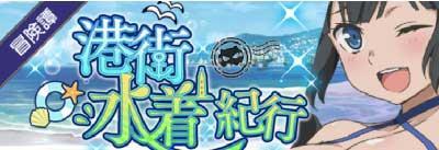 """【ダンメモ】水着イベント「港街水着紀行」攻略とやるべきことを解説"""""""