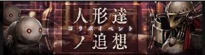 """【シノアリス】ニーアコラボイベント「人形達の追想」の攻略とやるべきことを解説"""""""