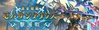 """【グラブル】ゼノサジタリウス撃滅戦の攻略とやるべきこと解説"""""""