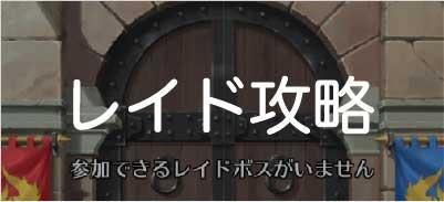 """【ディアホライゾン】レイドの遊び方と攻略ポイントを解説"""""""