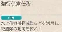 """【艦これ】強行偵察任務の遠征成功条件と報酬を解説"""""""