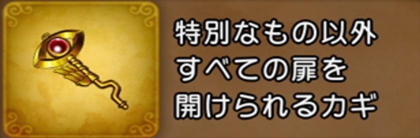 """【ドラクエ11】最後の鍵の入手場所と使用方法"""""""