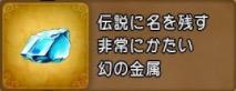 """【ドラクエ11】オリハルコンの入手方法と使い道"""""""