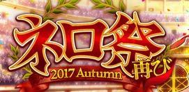 """【FGO】ネロ祭(2017)のイベント攻略とやるべきこと"""""""