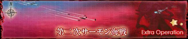 """【艦これ】5-5の攻略ポイントとおすすめ編成を解説【第二次サーモン海戦】"""""""