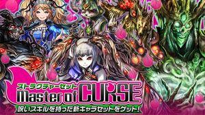 """【オセロニア】「master of CURSE(マスター・オブ・カース)」のキャラ駒一覧と評価"""""""
