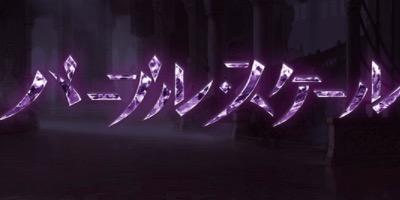 """【グラブル】シナリオイベント「パープル・スケール」攻略とやるべきこと解説"""""""