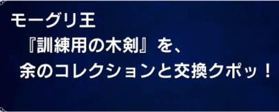 "【FFBE】イベント「募集!グランシェルトの騎士」のおすすめ交換アイテムを解説"""