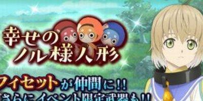 """【幸せのノル様人形】イベント攻略とダンジョン情報を解説"""""""