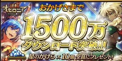 """【オセロニア】1500万ダウンロード記念のイベント概要"""""""
