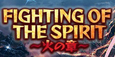 """【FIGHTING OF THE SPIRIT ~火の章~】イベント攻略とダンジョン情報を解説"""""""