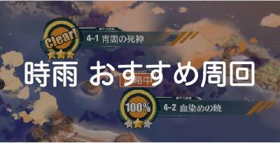"""【アズールレーン】時雨のドロップ海域と周回方法"""""""