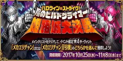 "【FGO】「復刻ハロウィン2017」イベントの効率的な進め方"""