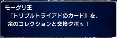 "【FFBE】イベント「SeeD実地試験」のおすすめ交換アイテムを解説"""