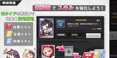"""【アズールレーン】スキルレベル上げについて解説"""""""