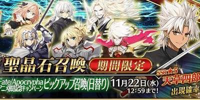 "【FGO】「Fate/Apocryphaピックアップガチャ」はいつ引くべき?"""