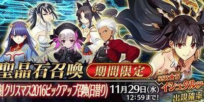 """【FGO】復刻クリスマス2016ガチャはいつ引くべき?"""""""