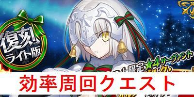 "【FGO】復刻クリスマス2016の効率がいい周回クエストを解説"""