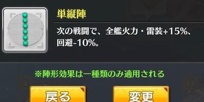 """【アズールレーン】陣形の効果について解説"""""""