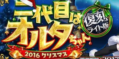 """【FGO】復刻クリスマス2016のイベント攻略とやるべきこと"""""""