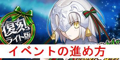 """【FGO】「復刻クリスマス2016」イベントの効率的な進め方"""""""