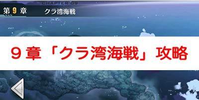 """【アズールレーン】第9章「クラ湾海戦」の攻略ポイントとドロップ一覧"""""""