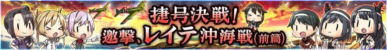 2017秋イベント「捷号決戦!邀撃、レイテ沖海戦(前篇)」