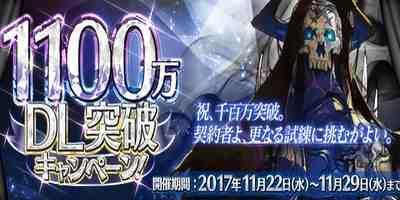 """【FGO】1100万DL突破キャンペーンでやるべきことを解説"""""""