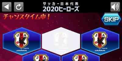 """【サッカー日本代表2020ヒーローズ】リセマラの当たりとやり方最高効率"""""""