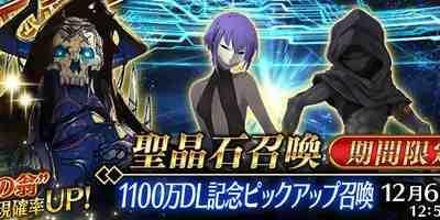 """【FGO】1100万記念(キングハサン)ピックアップガチャはいつ引くべき?"""""""
