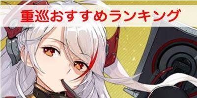 """【アズールレーン】重巡のおすすめキャラランキングを解説"""""""