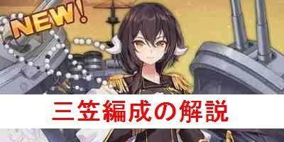 """【アズールレーン】三笠の編成について解説"""""""