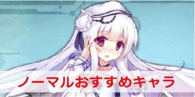 """【アズールレーン】ノーマルのおすすめキャラクターを解説"""""""