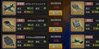 """【アズールレーン】星5装備の入手方法について解説"""""""